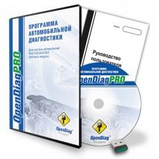 OpenDiagPro - диагностическая программа ВАЗ, ГАЗ, УАЗ, ЗАЗ + модуль Renault