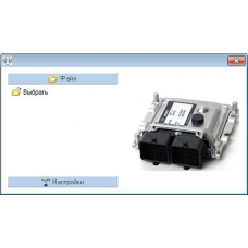 Программа «Флешер Bosch ME17.9.7» предназначена для записи FLASH памяти ЭБУ Bosch M(E)17.9.7 через диагностический разъем OBDII