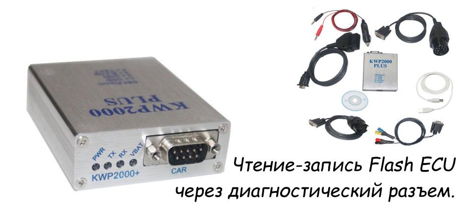 KWP 2000 Plus - программатор для чип тюнинга