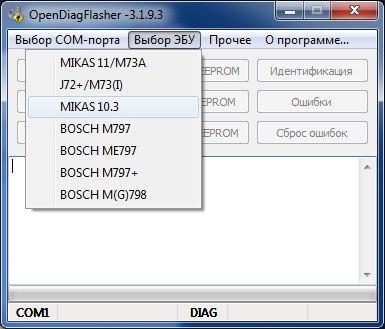 Загрузчик Open Diag Flasher